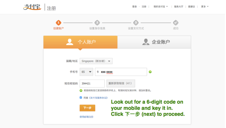 A beginner's guide to Tao Bao - Alipay Mobile Verification.png