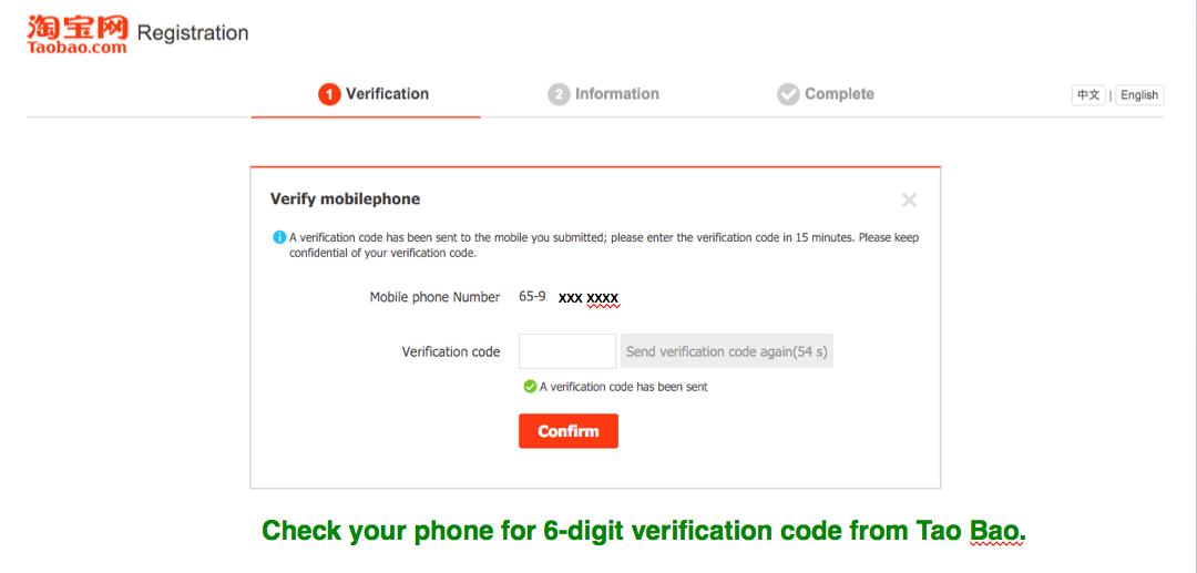 A beginner's guide to Tao Bao - Mobile 6 digital verification code