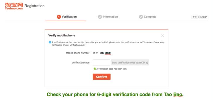 A beginner's guide to Tao Bao - Mobile 6 digital verification code