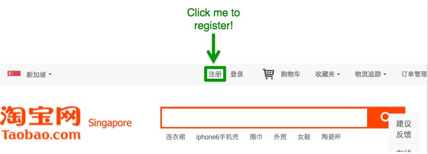 A beginner's guide to Tao Bao - Registering 2